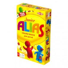 Алиас Юниор. Дорожная версия (Alias Junior Travel)